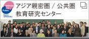 アジア親密圏/公共圏 教育研究センター