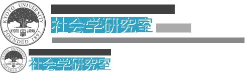 京都大学大学院 文学部文学研究科 社会学研究室
